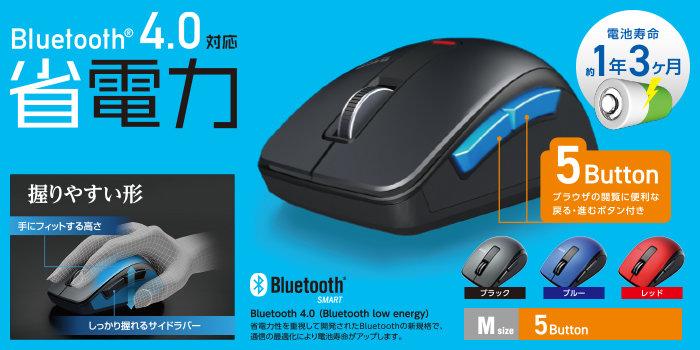 ELECOM M-BT20BB.jpg